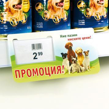 """Табела за рафт """"Промоция! Ние пазим ниските цени!"""""""