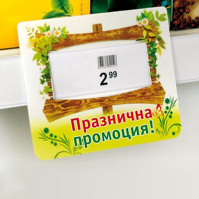 "Рекламна табела за рафтове ""Holiday Promotion!"""